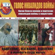 Журнал -голос инвалидов войны №198